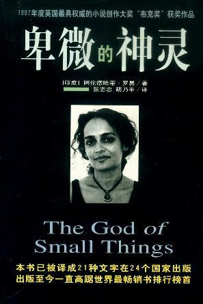 thesis on god of small things The god of small things, arundhati roy - the god of small things.