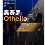 Othello GToC